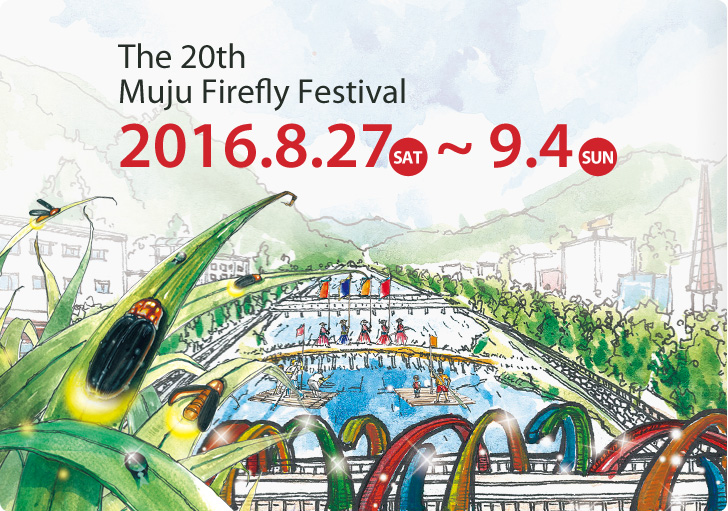 The 19th Muju Firefly Festival 2016.8.27~9.4